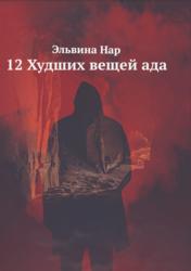 12 Худших вещей ада