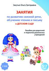 Занятия по развитию связной речи, обучению чтению и письму в детском саду