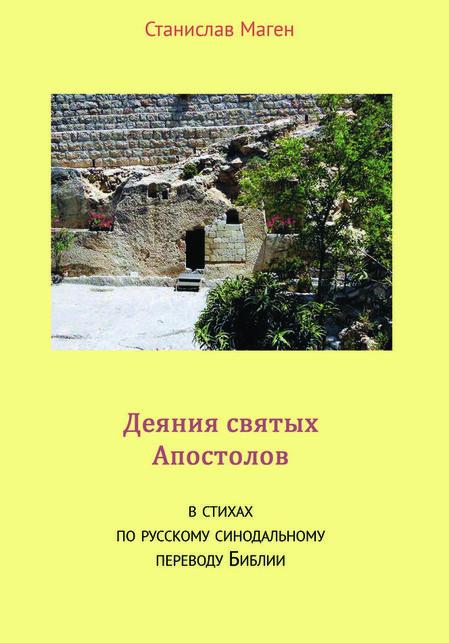 Деяния святых апостолов